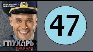 Глухарь 47 серия (1 сезон) (Русский сериал, 2008 год)