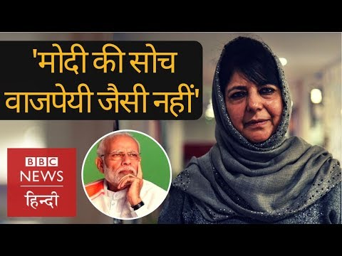 Mehbooba Mufti talks about Kashmir political crisis and Narendra Modi's role (BBC Hindi)