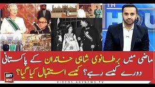 Past visits of British royals to Pakistan
