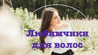 видео Основные принципы ухода за волосами