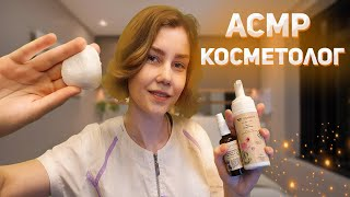 АСМР косметолог уход за кожей ролевая игра ASMR cosmetologist