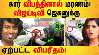 கார் விபத்தினால் மரணம்! விஜய் டிவி ஜெகனுக்கு ஏற்பட்ட விபரீதம்! | Jagan | Vijay TV | Anchor