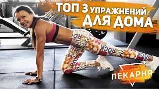Домашняя программа тренировок для девушек. ТОП-3 лучшие упражнения. Шоу Пекарня(Подписаться на канал: https://www.youtube.com/channel/UChqsoshIb-OD7EEZdq1U9_A?sub_confirmation=1 Домашняя программа тренировок для ..., 2016-10-10T17:12:24.000Z)