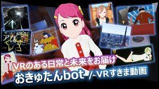 おきゅたんbot / VRすきま動画 ~VRのある日常と未来をお届け~