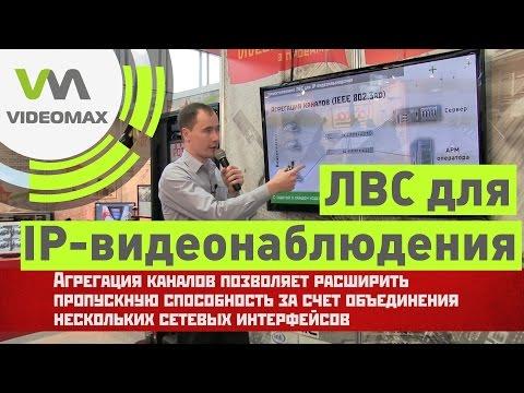 видео: Проектирование ЛВС для ip видеонаблюдения. Семинар с форума all-over-ip 2014