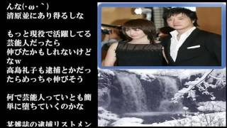 衝撃 高知東生、覚醒剤で逮捕 高島礼子ではない女性とホテルに!五十川...