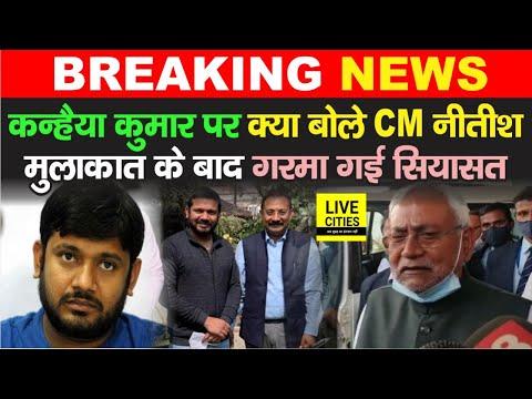 Kanhaiya Kumar की JDU नेता से मुलाक़ात के बाद क्या बोले CM Nitish Kumar, गरमा गई सियासत | Bihar News