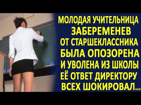Молодая учительница, забеременев, была уволена из школы... Её ответ директору всех удивил...