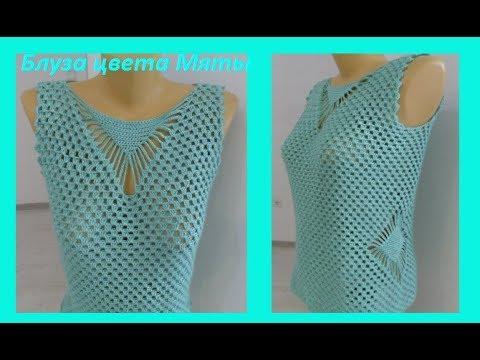 Блуза  цвета Мяты .Crochet blouse step by step (В №57)