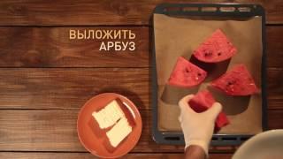 Рецепт недели: арбуз с сыром фета