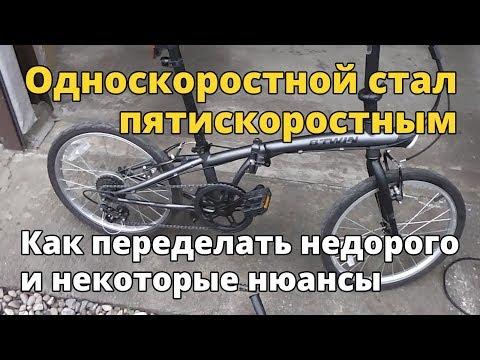 """Переделка односкоростного велосипеда B'TWIN Hoptown 300 (TILT 100) 20"""" на пятискоростной"""