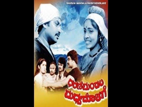 dharani-mandala-madhyadolage- -kannada-full-movie-hd- -srinath,-jai-jagadish.