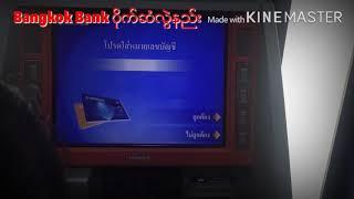 Bangkok Bank ပိုက္ဆံလြဲနည္း