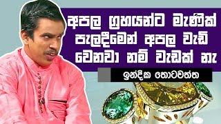 අපල ග්රහයන්ට මැණික් පැලදීමෙන් අපල වැඩි වෙනවා නම් වැඩක් නැ    Piyum Vila   14-05-2019   Siyatha TV Thumbnail