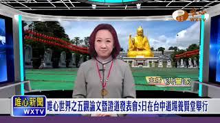 【唯心新聞45】  WXTV唯心電視台