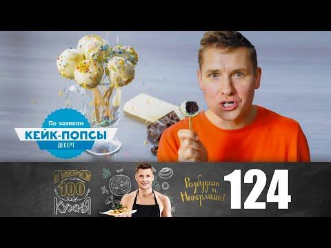 ПроСто кухня | Выпуск 124