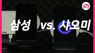 삼성 vs. 샤오미 무선 충전 속도 대결 [4K]