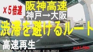 阪神高速。渋滞回避ルートで「神戸から大阪まで」 (×5倍速)。Hanshin Expressway. Kobe - Osaka/Japan.