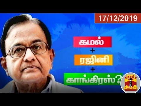(17/12/2019) Kamal + Rajini + Congress? | Exclusive Interview With P.Chidambaram | Thanthi TV