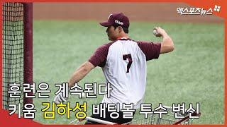 '훈련은 계속된다' 김하성, 배팅볼 투수…