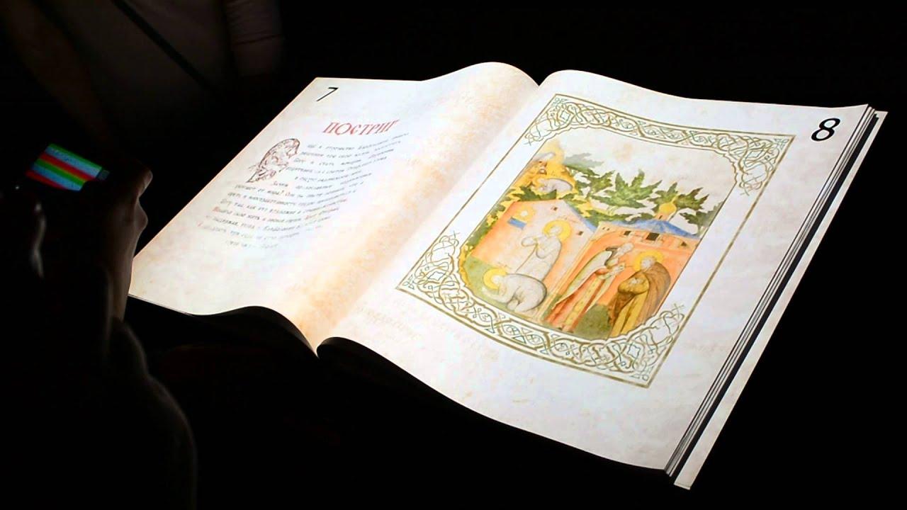 Книга рюриковичи