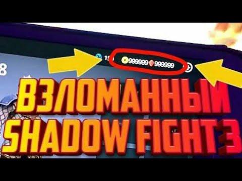 скачать крихак 161 для shadow fight 2