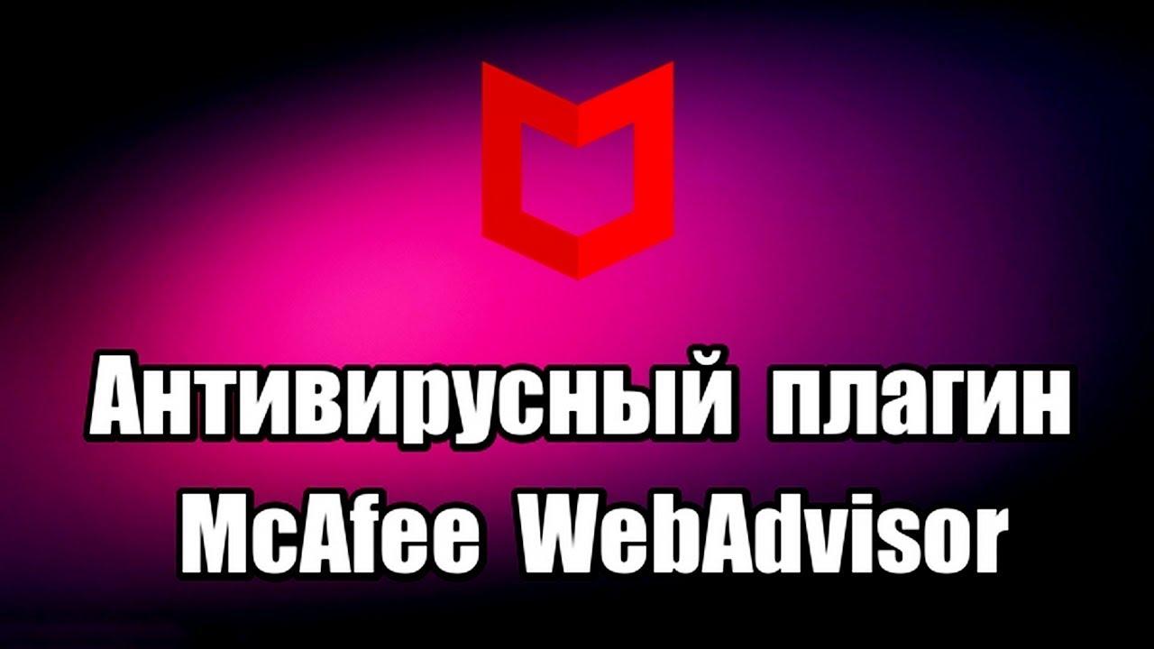 Антивирусный плагин McAfee WebAdvisor. Проверка сайта на вирусы