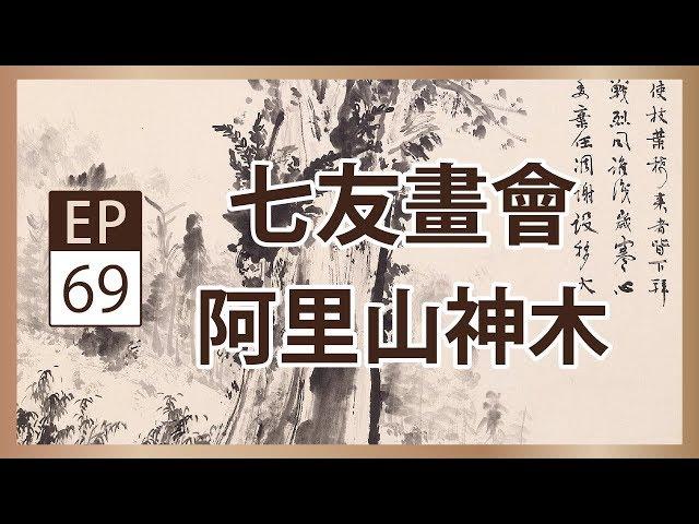 七友畫會2《阿里山神木》- 央廣x國立歷史博物館「聲動美術館」(第六十九集)