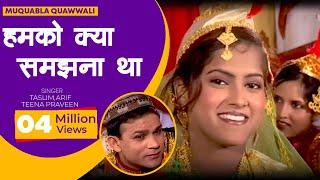MUQUABLA QUAWWALI---Hamko Kya Samajhna Tha Aur Kya Samajh ---(TASLIM, ARIF & TEENA PARVEEN)