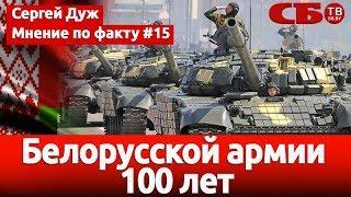 Вооруженные силы Беларуси и современные угрозы – мнение Игоря Мартынова