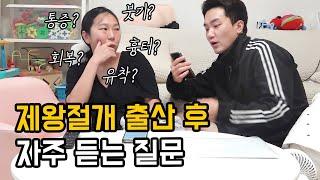 제왕절개 출산후기 Q&…