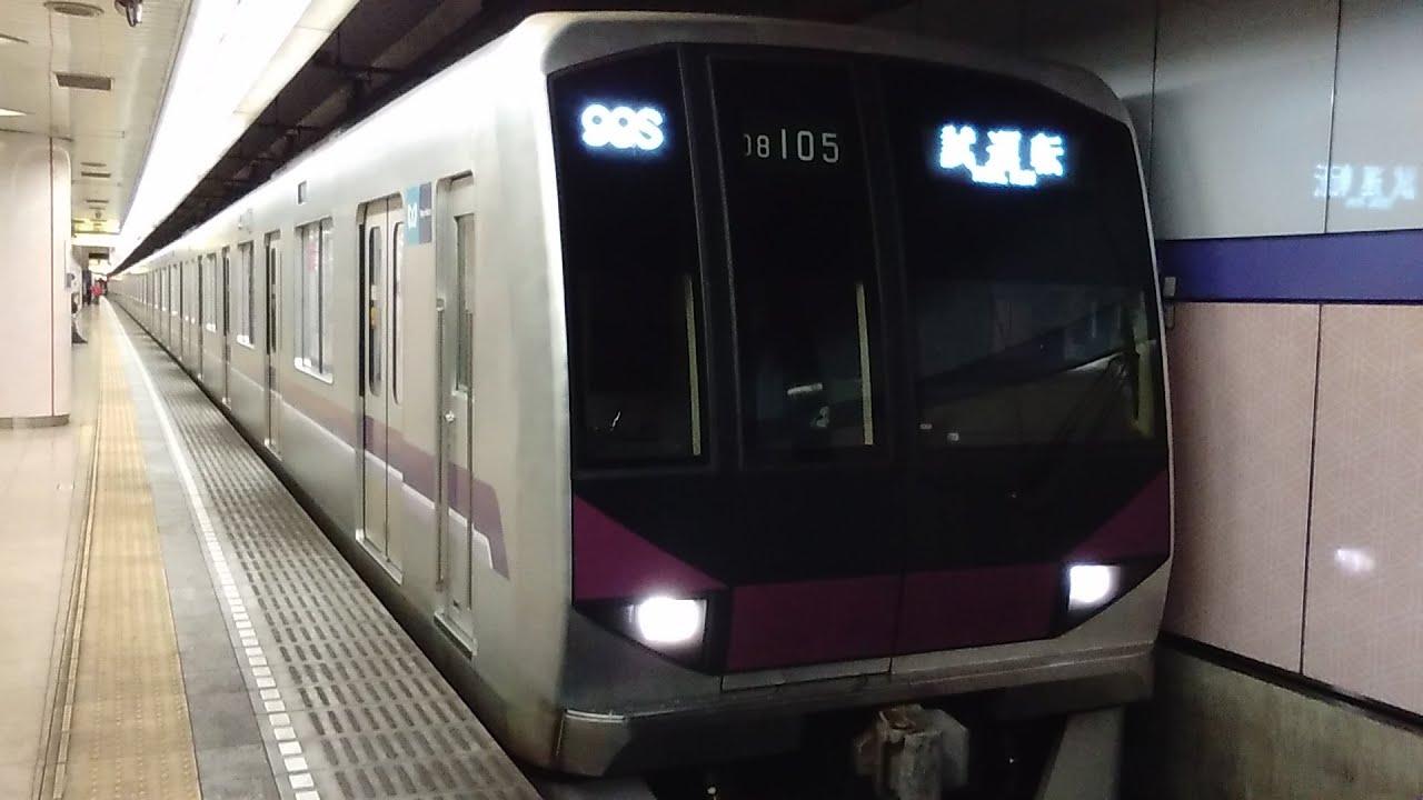東京駅 緊急停止