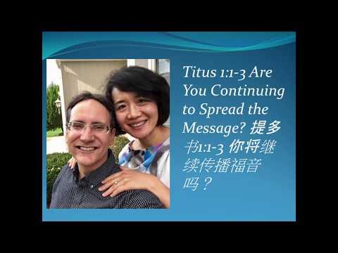 Titus 1:1-3 English and Mandarin Chinese Bible Study Lesson   提多书1:1-3 中英文圣经学习
