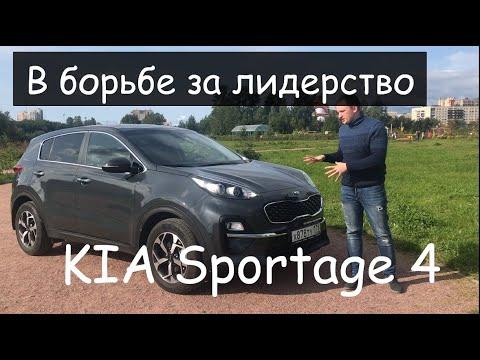В борьбе за лидерство. Kia Sportage 4