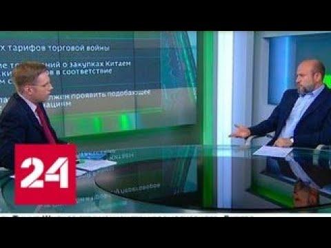 Экономика. Курс дня, 13 мая 2019 года - Россия 24