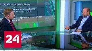 Смотреть видео Экономика. Курс дня, 13 мая 2019 года - Россия 24 онлайн