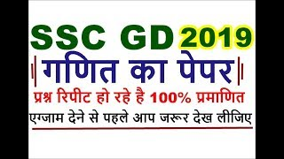 Ssc Gd Constable math Question paper जो एग्जाम में पूछे जा रहे है   Question asked in Ssc Gd 2019
