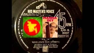 Amar Shonar Bangla -  by Manna Dey in 1971
