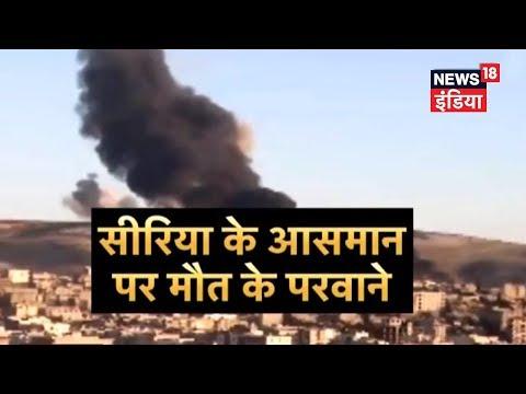 Syria के आसमान पर मौत के परवाने | हादसा | News18 India