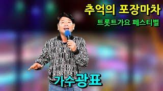 추억의포장마차/가수광표 - 트롯트가요 국민행복 페스티벌…