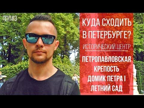 Куда сходить в Петербурге: Петропавловская крепость. Михайловский замок (Пешком по Питеру #3)