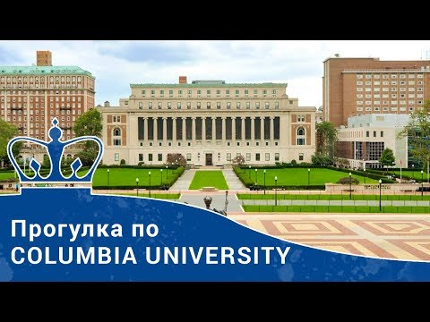 Учеба в США. Прогулка по Columbia University
