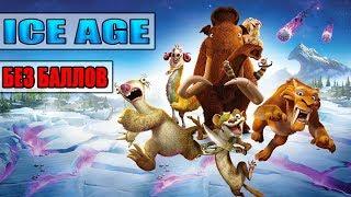 ICE AGE новая игра с выводом денег для заработка в интернете.