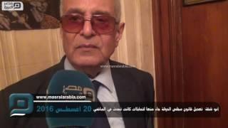 مصر العربية | أبو شقة: تعديل قانون مجلس الدولة جاء منعا لتحايلات كانت تحدث في الماضي