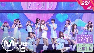 [mpd직캠] 아이즈원 - 하늘 위로 [mpd fancam] iz*one up @ heart to 'heart*iz'(comeback show)_2019.4.1 #mpd직캠 #mpdfancam more from #m2? :d facebook: https://www.faceboo...