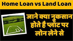 Difference Between Home Loan And Plot Loan. Home Loan Vs Plot Loan. V For Vinnovative