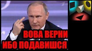 Деньги кончились Крым и Донбасс уже не нужен.