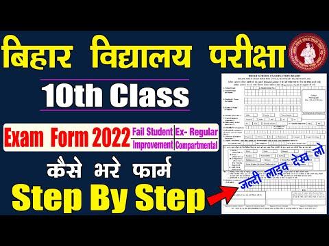 Bihar 10th Class Exam Form Kaise Bhare | Bhar Board 10th Class Exam Form 2022 Kaise Bhare | Bihar