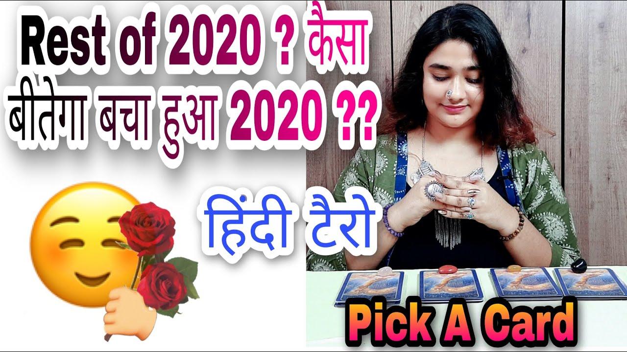 Rest of 2020 Pick A Card Hindi 😍Tarot reading Hindi 2020🔮(timeless tarot) 💌