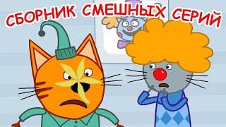 Три Кота Сборник самых смешных серий Мультики для детей